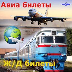 Авиа- и ж/д билеты Сычевки