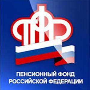 Пенсионные фонды Сычевки