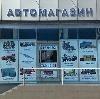 Автомагазины в Сычевке