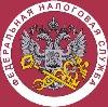 Налоговые инспекции, службы в Сычевке