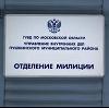 Отделения полиции в Сычевке