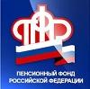 Пенсионные фонды в Сычевке