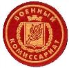 Военкоматы, комиссариаты в Сычевке