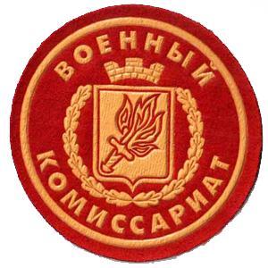 Военкоматы, комиссариаты Сычевки